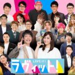 【速報】麒麟川島MC、朝の新番組にEXIT、ミキ、見取り図、ニューヨーク、宮下草薙ら出演!