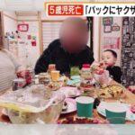 【5歳児餓死】ママ友「バックにヤクザがいる」…母親にも長時間立たせるなど罰を科す 福岡  [ばーど★]