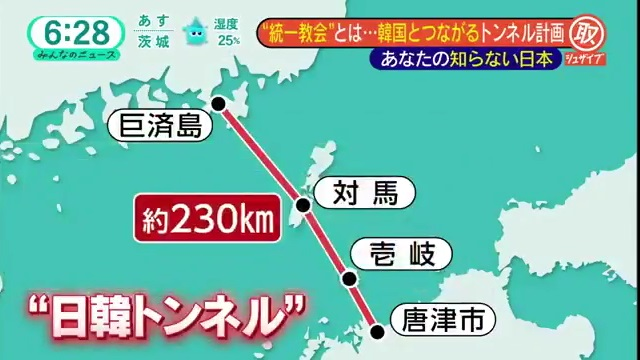 【悲報・動画あり】 「日韓トンネル」がすでに500メートル近く掘られていることが判明する