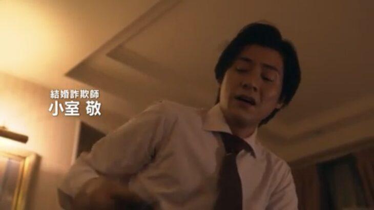 【悲報】フジテレビさん、ドラマの結婚詐欺師の名前を「小室敬」にしてしまう