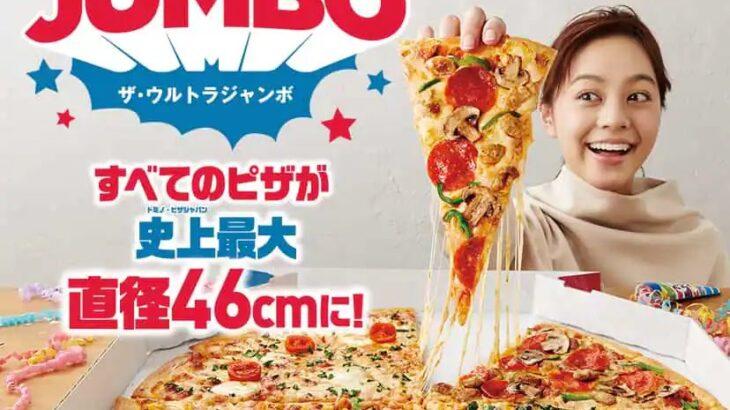 【朗報】ドミノピザさん、気が狂ったのか直径46cmのピザを販売してしまう