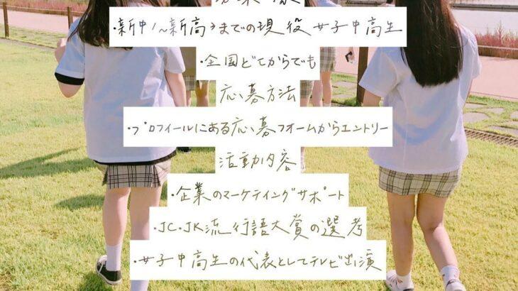 椎木里佳さんの字、クセが凄い、あとJCJK調査隊9期生募集開始