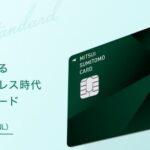 銀行系の三井住友カードは最先端